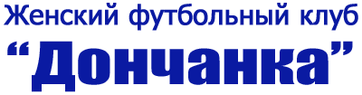 Женский футбольный клуб Дончанка